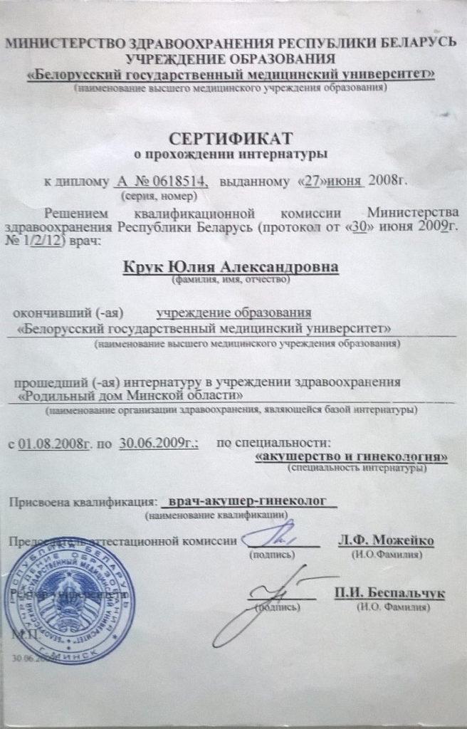 Сертификат о охождении интернатры